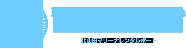 北山田マリーナレンタルボート